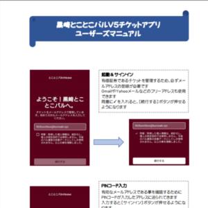 黒崎とことこバル ユーザーズマニュアル
