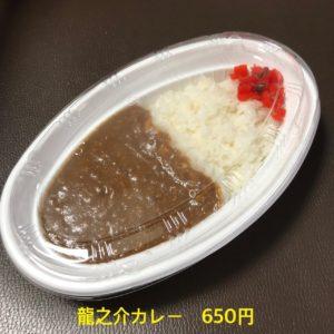 カレー本家瑠璃・黒崎店