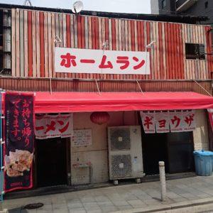 ホームラン 黒崎本店